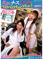Female Doctor & Nurse & Disgusting Man's Licks and Kisses (13mold15)