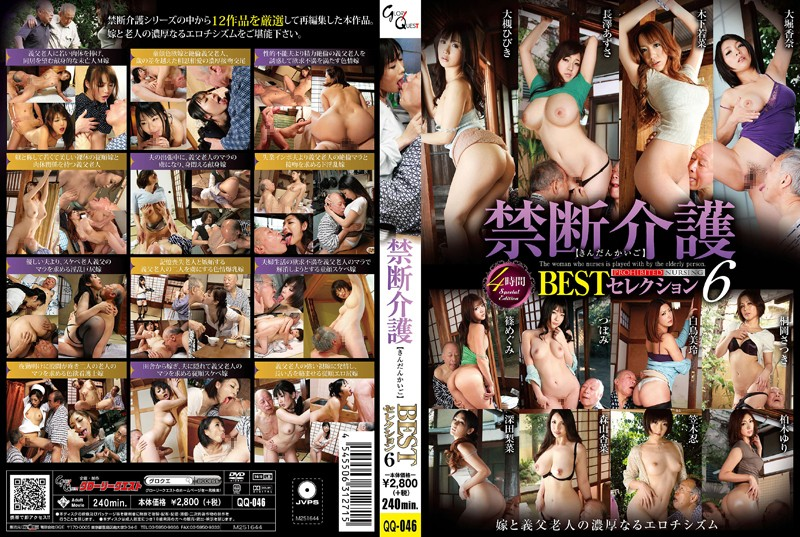 QQ-046 Naughty Nurses Best Selection 6