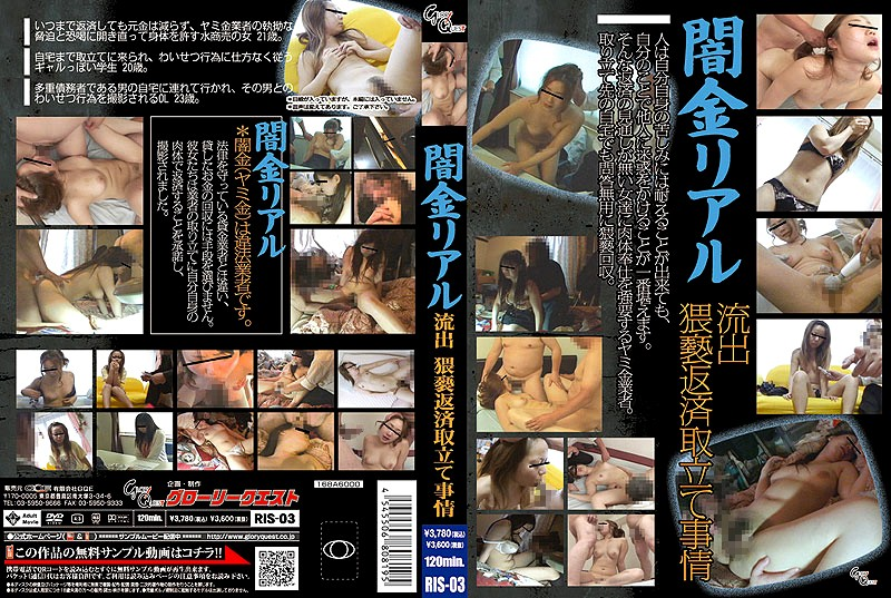 RIS-03 Fri Real Spill Situation Obscenity Darkness Repayment Collection