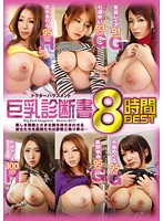 Medically Certified Big Tits - Eight Hour BEST Collection (13rvg00004)
