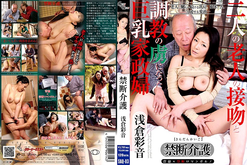 SAQ-03 Naughty Nurses - Busty Housekeeper Became the Prisoner of Two Old Men's Kisses & Breaking In - - Relatives, Outdoor, Kiss Kiss, Featured Actress, Big Tits, Ayane Asakura