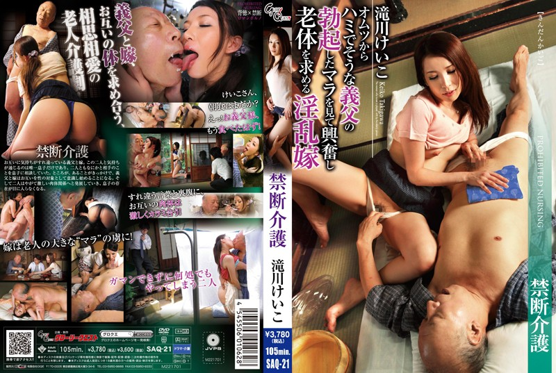 SAQ-21 Naughty Nurses - The Slutty Wife Who Wants The Old Man's Body After Seeing Her Father-In-Law's Hard Cock Nearly Poking Out Of His Adult Diapers- Keiko Takigawa