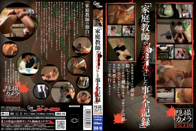 "SSD-16 "" Record of What a Private Tutor did to a Beautiful Girl"" Hidden Cam File 16"