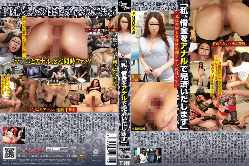 "TT-006 ""I Will Pay Off The Debt In The Anal"" Married Ass De M"