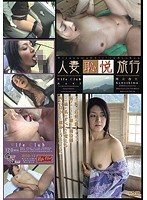 Married Woman's Embarrassing Trip 13 Download
