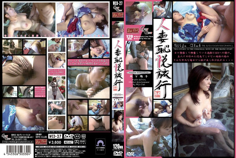 WCD-27 27 Housewife Shame Yue Travel