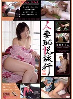 Married Woman's Embarrassing Trip 30 Download