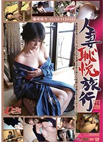 Married Woman's Embarrassing Trip 53 下載