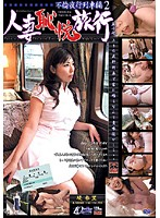 Married Woman's Embarrassing Trip Part. 57 The Adultery Night Train 2 Download