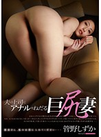 Big Ass Wife Receives Anal Teasing From Her Husband's Boss Shizuka Kano Download