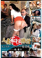 Married Woman's Embarrassing Trip. Keiko Tachibana. Download