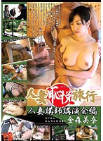 Married Woman's Embarrassing Trip Mina Kanamori Download