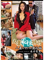 Married Woman's Embarrassing Trip Tomomi Nakai Download