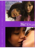 Girlfriend and Girlfriend 05 Aya+Yuki Download