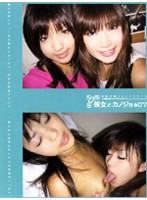 Girlfriend and Girlfriend 07 Hotaru+Anri Download