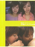 Girlfriend and Girlfriend 08 Ruru+Reika Download