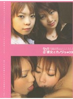 Girlfriend and Girlfriend 09 Saki+Misa Download