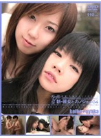New Girl and her Girlfriend 04 Download