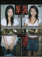 Crime and Punishment Shoplifting Woman #03 College Girl Edition 1 下載