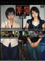 Crime and Punishment Shoplifting woman #05 College Girl Edition 2 下載