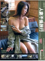 Total coverage caught on tape. Married woman's adultery trip #057 下載