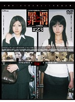 Crime and Punishment: Shoplifting Woman #23 (Office Lady Edition) 7 下載