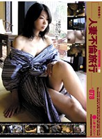 Total coverage caught on tape. Married woman's adultery trip #078 Download