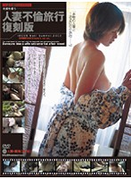 Total coverage caught on tape. Married woman's adultery trip Reprint Edition #006 下載