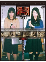 The Crime and Punishment Of A Shoplifting Woman - #34 - Married Woman Edition 12 下載
