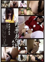 Vegetable Masturbation 5 下載