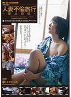 Married Woman Adultery Trip Request. Total coverage caught on tape. Married woman's adultery trip - Back To Her Roots - #001. Starring Nao. Download