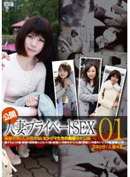 Release - Private SEX With a Married Woman 01 下載
