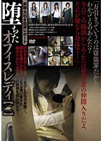 Office worker downfall [2] Download