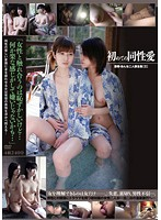 Lesbian Hot Springs Trip Complete Works (3) First Lesbian Lust (140c01888)