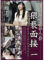 Amateur Interview Wife - Filthy Interview [-] 下載