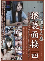 General Application Married Woman's Filthy Interview [4] Download