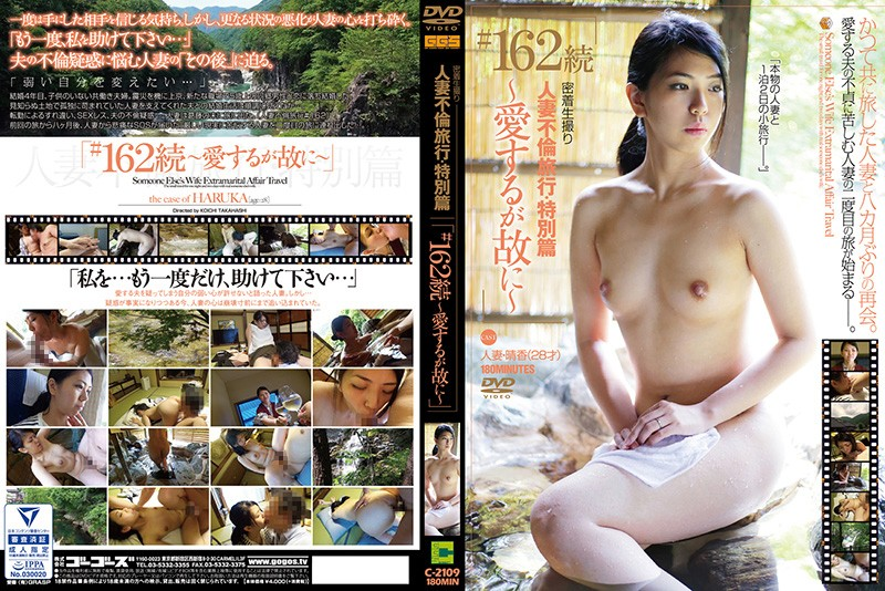 C-2109 A Married Woman Adultery Trip Special Edition #162 Continuation Of Where My Love Takes Me