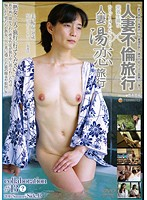 (140c02119)[C-2119] A Married Woman On An Adultery Trip x A Married Woman Hot Water Love Trip Collaboration #13? Side.B Download