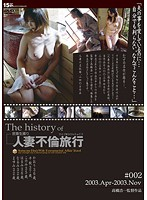 The History Of A Married Woman Adultery Trip #002 2003.Apr.-2003.Dec Download