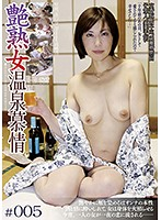 Utterly Charming Girl Hot Spring Yearning #005 Download