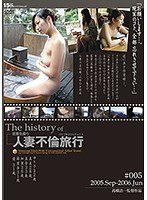 The History of Married Woman Adultery Trip #005 2005.Sep. - 2006.Jun. Download