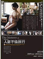 The History of Married Woman Adultery Trip #010 Download