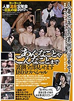 ゴーゴーズ人妻温泉忘年会〜狂乱の宴2017〜裏側全部見せます(Gogos The Married Woman Hot Springs Year End Party - The 2017 Orgy Of Orgies - We'll Show You Everything That Went Down Behind The Scenes) 下載
