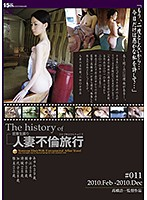The History of Married Woman Adultery Trip #011 Download