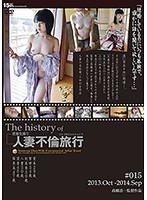 The History of Married Woman Adultery Trip #015 Download