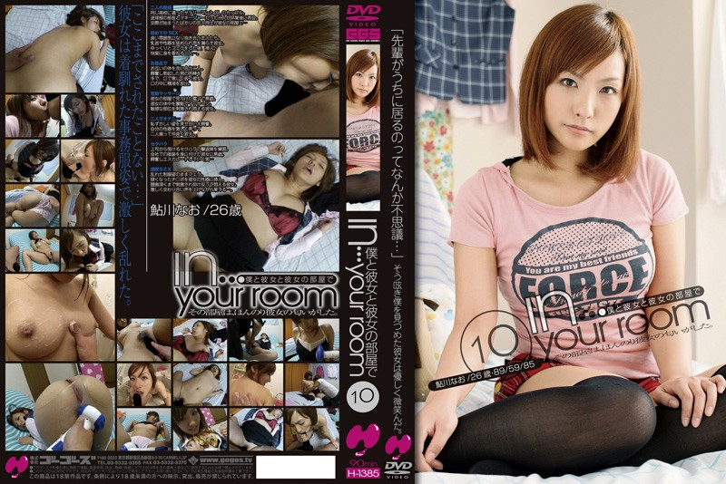 H-1385 In your room 10