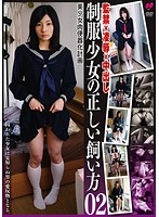 The Right Way To Keep A Barely Legal Teen In Uniform 02 Download