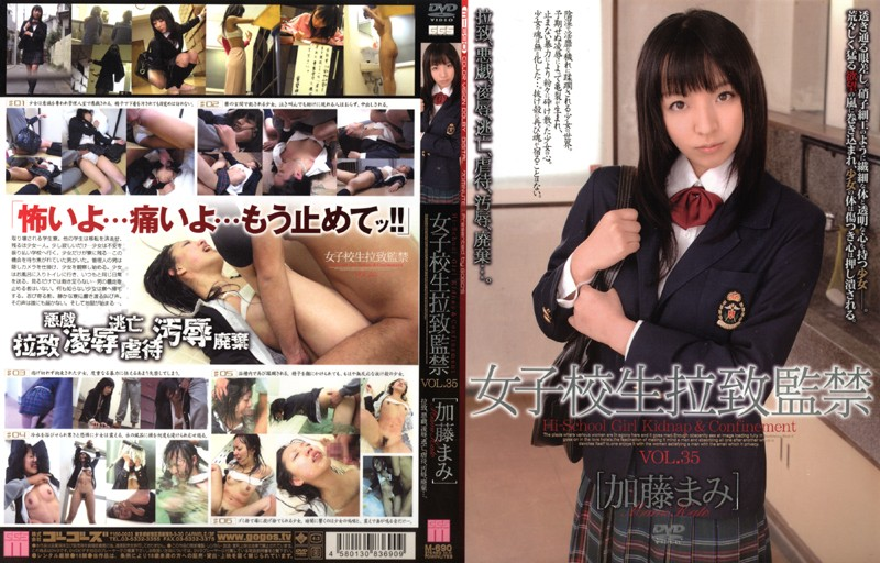 M-690 Schoolgirl Abducted and Confined VOL.35 Mami Kato