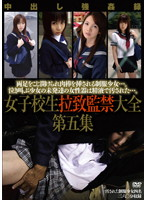 The Abduction And Confinement Of A Schoolgirl - Complete Works - Collection Five 下載