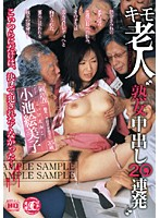 Dirty Old Men/Mature Woman 20 Loads in a Row Creampie - Miko Koike 35 Years Old 下載